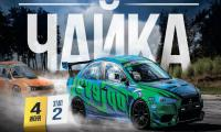 4 июня на Чайке RTR Time Attack